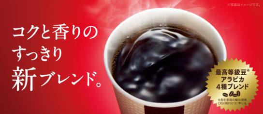 ホットコーヒーをリニューアル