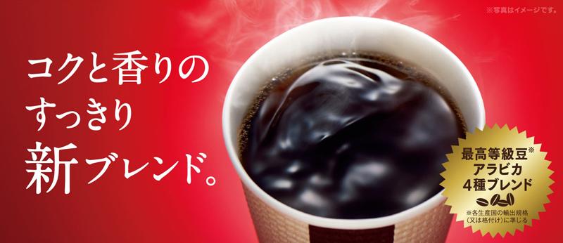 ミニストップ/ホットコーヒーをリニューアル