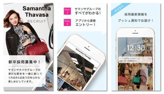 サマンサタバサグループ 新卒採用アプリ