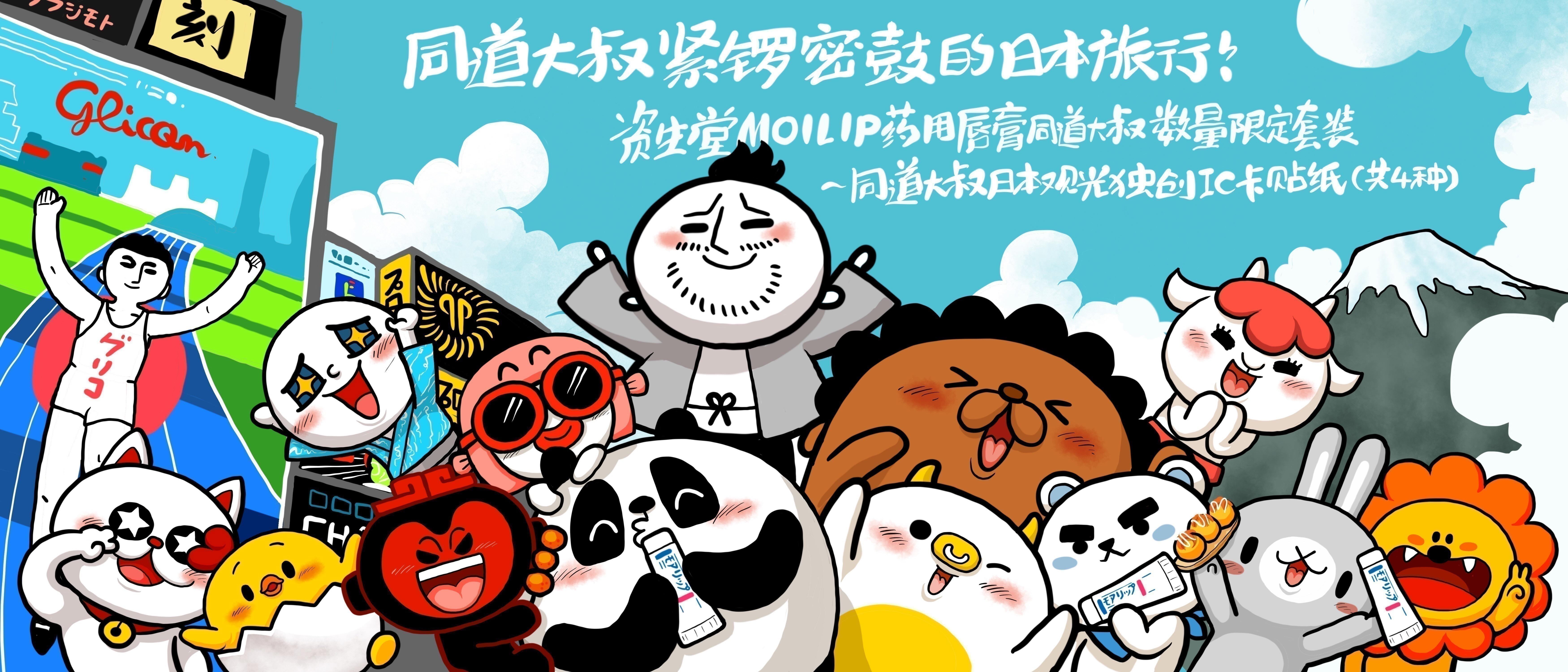 資生堂モアリップ中国人観光客向け中国の人気キャラとコラボ
