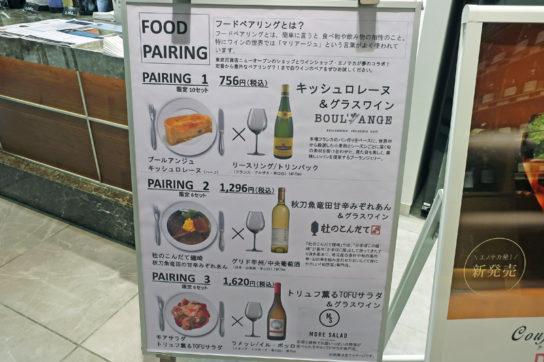 デパ地下惣菜とワインのペアリングを提案