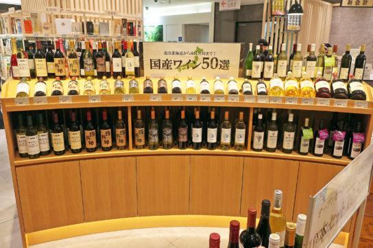 国産ワイン50選