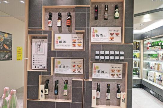 日本酒売場のディスプレイ