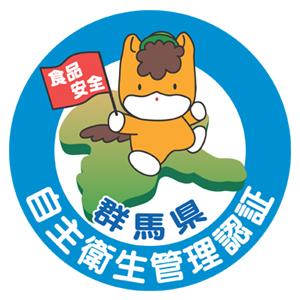 群馬県食品自主衛生管理認証