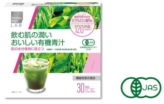 matsukiyo LAB 飲む肌の潤い おいしい有機青汁