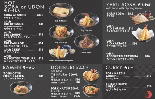 20171027ringer2 544x346 - リンガーハット/ハワイに日本そば専門店をオープン