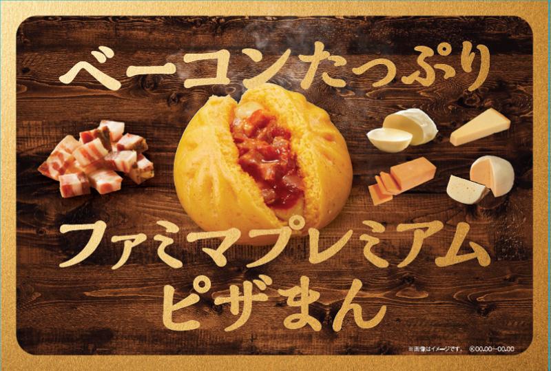 ファミマ/150万食限定「ベーコンたっぷり ファミマプレミアム