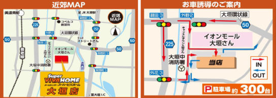 20171030lixil2 544x193 - LIXILビバ/岐阜県に「スーパービバホーム大垣店」オープン