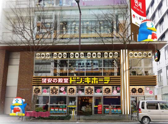 ドン・キホーテ福岡天神本店