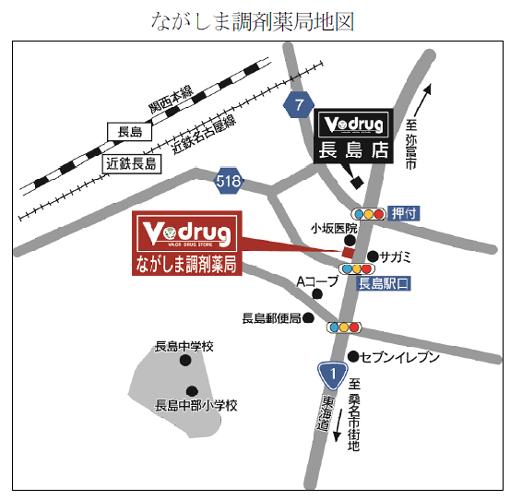V・drugながしま調剤薬局周辺地図