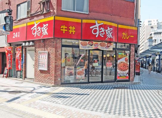 すき家の店舗