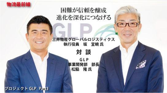 プロジェクトGLP Part3 対談三井物産グローバルロジスティクス VS GLP 困難が信頼を醸成、進化を深化につなげる