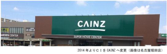 CAINZ外観イメージ