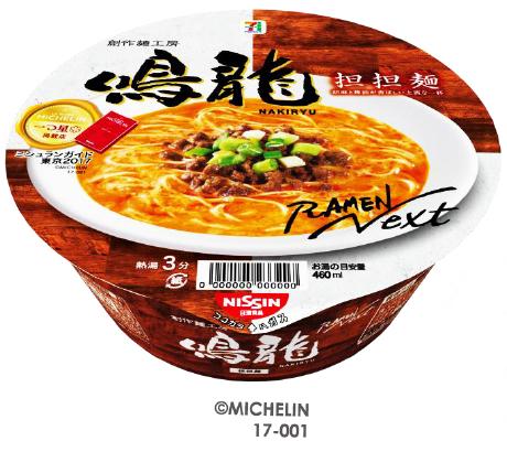 セブンプレミアム 鳴龍 担担麺