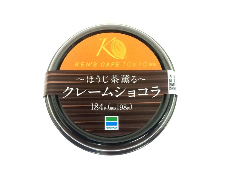 ファミリーマート/ケンズカフェ東京コラボ「ほうじ茶薫る クレームショコラ」