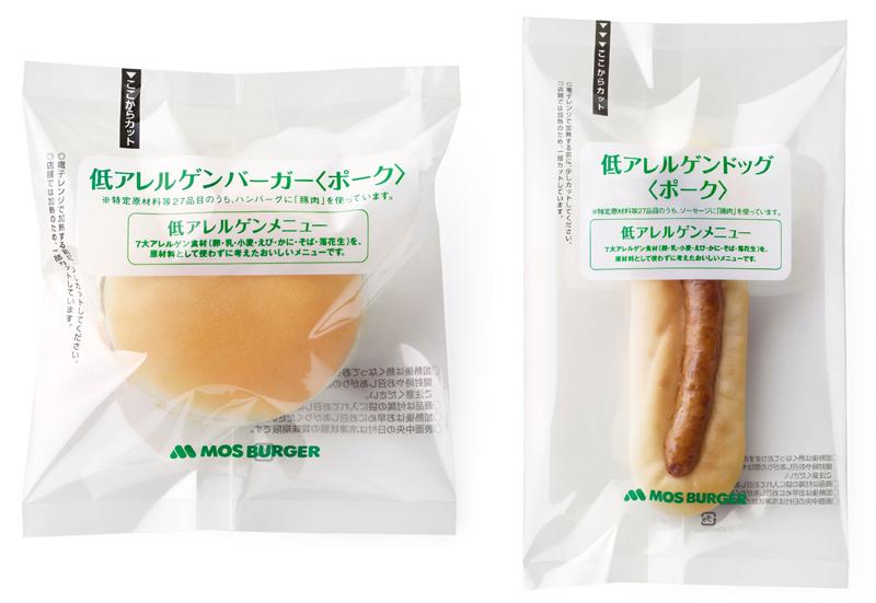 モスバーガー/米粉のバンズを使った低アレルゲンメニュー刷新