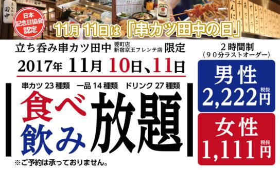 20171108tanaka1 544x332 - 串カツ田中/男性2222円、女性1111円の食べ飲み放題、立ち呑み店舗で初