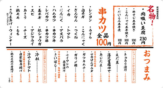 20171108tanaka2 544x296 - 串カツ田中/男性2222円、女性1111円の食べ飲み放題、立ち呑み店舗で初