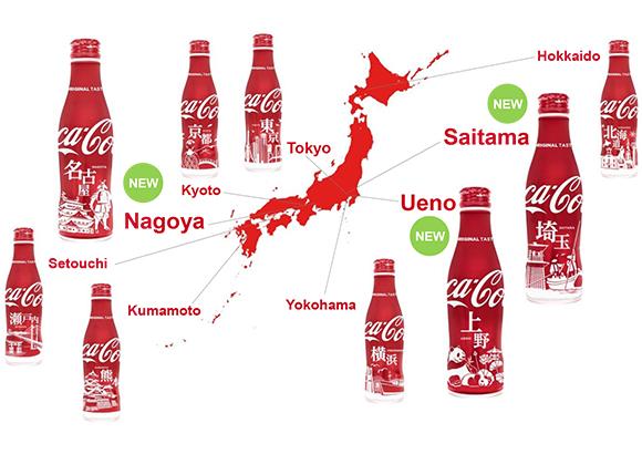 コカ・コーラ/上野・埼玉・名古屋限定のスリムボトル登場