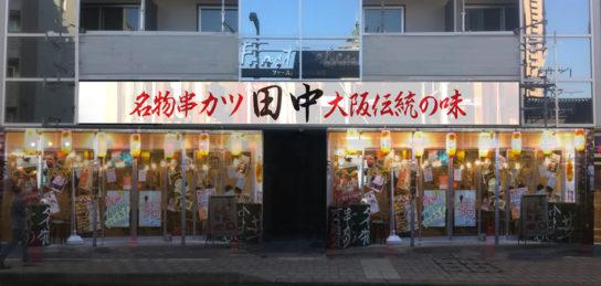 串カツ田中 金沢店