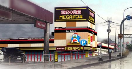 MEGAドン・キホーテ延岡店