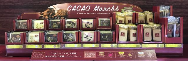 ファミリーマート/オリジナルチョコブランド「カカオマルシェ」全面刷新