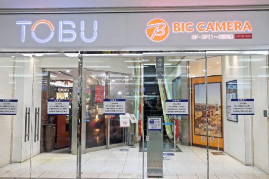 ビックカメラ船橋東武店