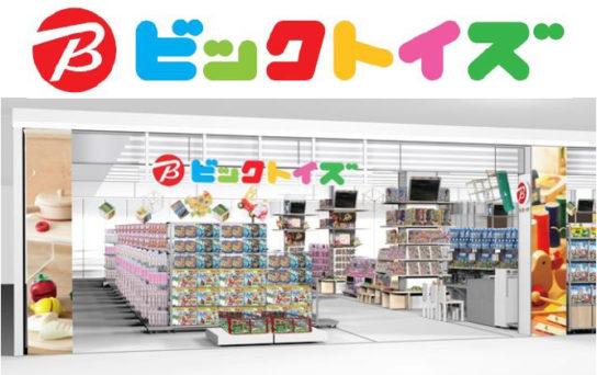20171116bic1 544x342 - ビックカメラ/プライムツリー赤池におもちゃ専門店を初の単独出店