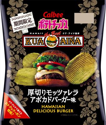 カルビー/クア・アイナ日本進出20周年、アボカドバーガー味のポテチ