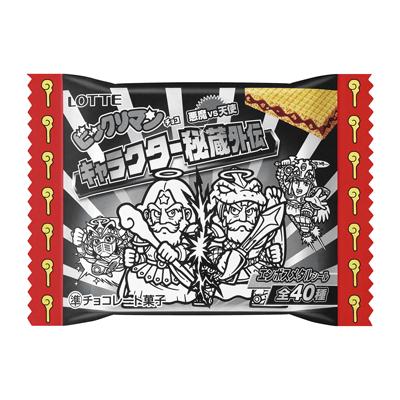 ビックリマン キャラクター秘蔵外伝(モノクロ)