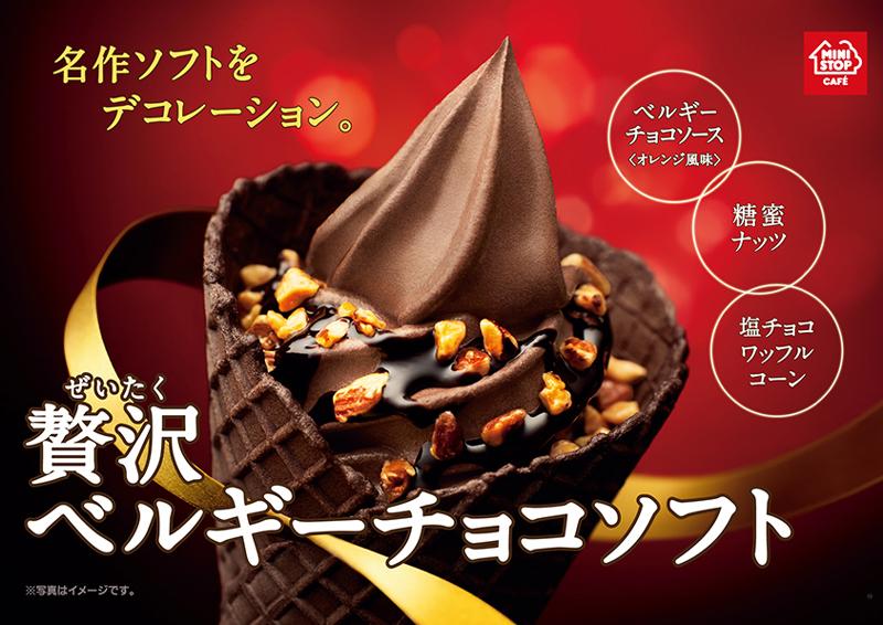 ミニストップ/ベルギーチョコソフトが1秒に1個以上売れる大ヒット