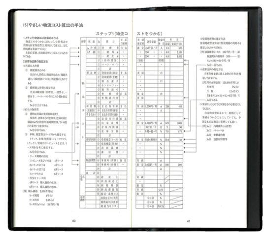 ロジスティクス手帳の内容
