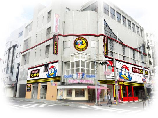 ドン・キホーテ吹田江坂店
