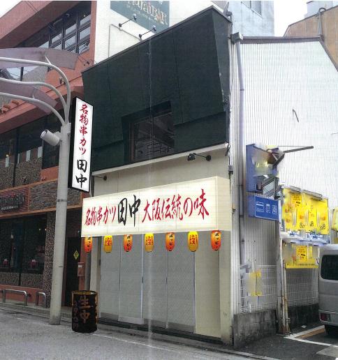 串カツ田中 四日市駅前店
