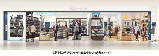 ORIHICA グランツリー武蔵小杉店