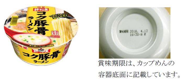 明星食品/「評判屋 コク豚骨ラーメン」9万食を自主回収