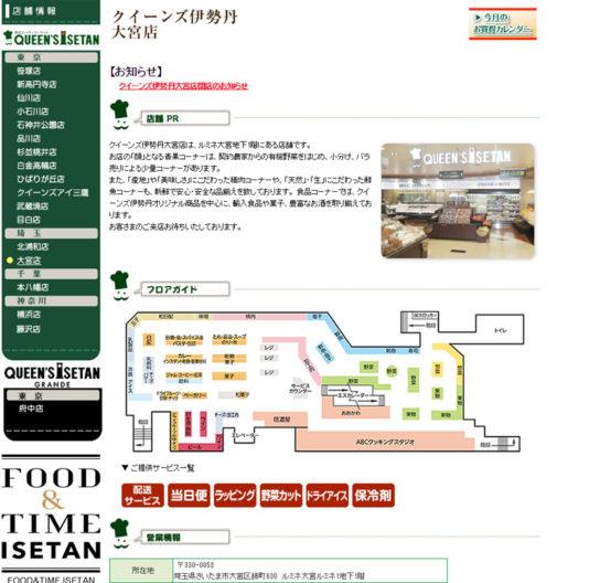 クイーンズ伊勢丹大宮店のホームページ