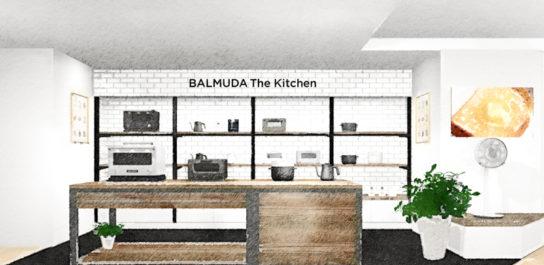 バルミューダ ザ・キッチン