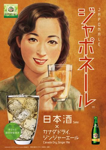 日本酒とジンジャーエールのミックスドリンク「ジャポネール」