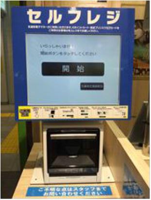 20171124tohan1 - トーハン/くまざわ書店に複合POSを改造したセルフレジ導入