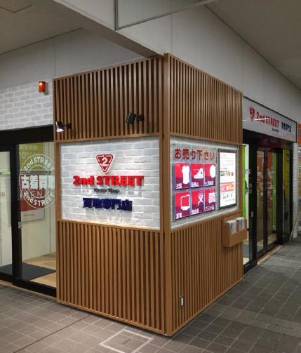 セカンドストリートJR吉塚駅買取専門店