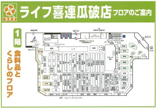 喜連瓜破(きれうりわり)店1階