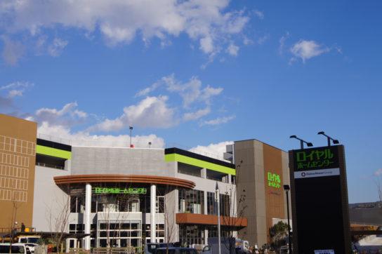ロイヤルホームセンター西宮中央