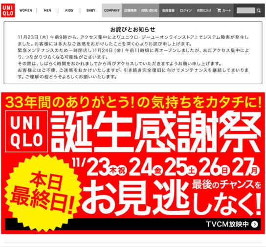 ユニクロ公式ホームページ