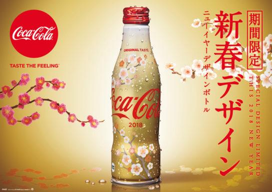 「コカ・コーラ」スリムボトル 2018 年 NEW YEARデザイン