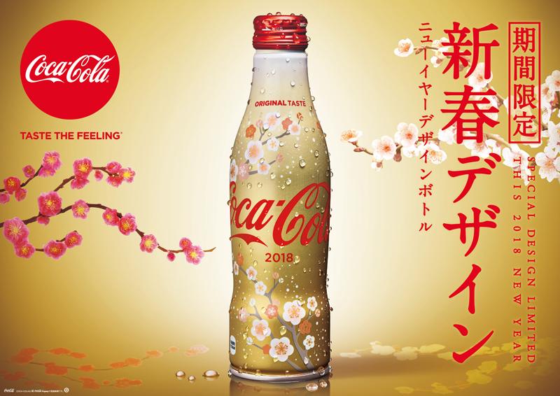 コカ・コーラ/紅梅白梅をパッケージに描いた限定スリムボトル