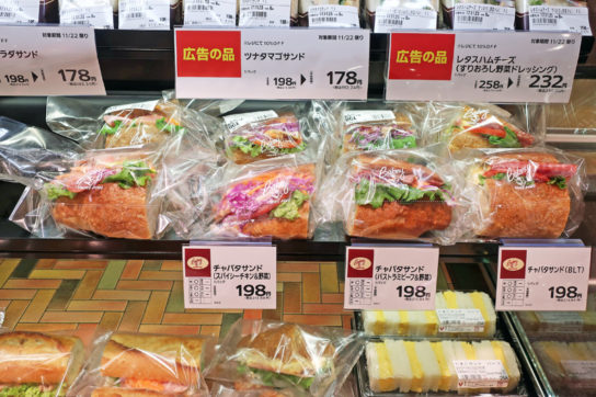 イタリアパンのチャバタを使用したサンドイッチ
