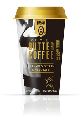 ファミリーマート/グラスフェッドバター使用、糖類ゼロの「バターコーヒー」