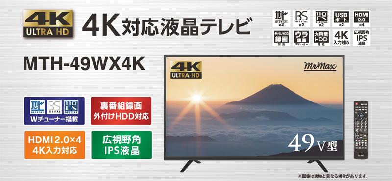 ミスターマックス/4万8800円で49型4K液晶テレビを販売