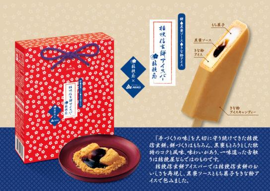 20171201akagi1 544x385 - 赤城乳業/桔梗屋の信玄餅をアイスキャンディーに